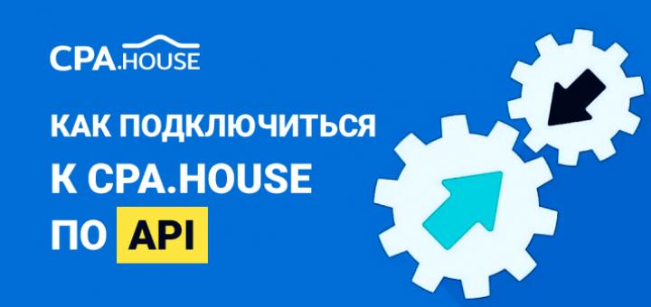 Гайд: Как загрузить лендинг на свой хостинг и подключить к CPA.House через API