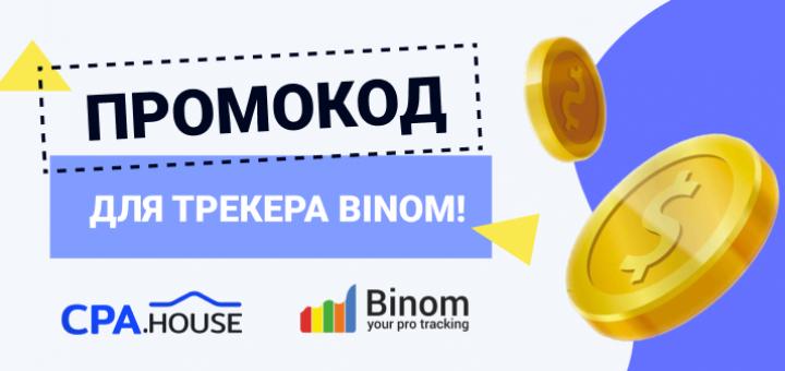 Лови промокод для трекера Binom!