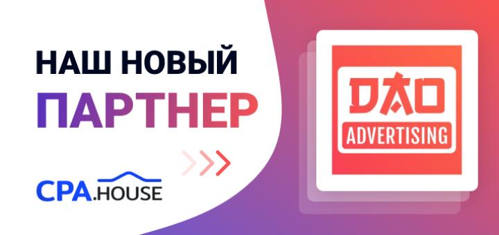 Представляем вашему вниманию нашего нового партнера  Dao.ad (ex-Daopush).