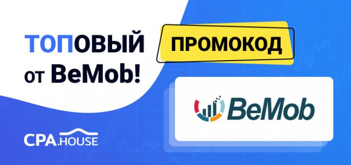 Не пропусти ТОПовый промик от BeMob!