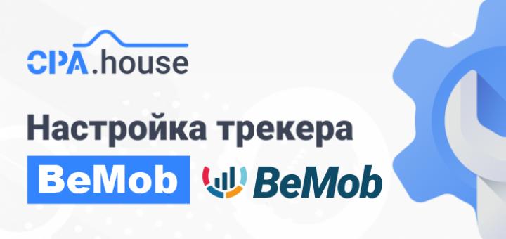 Настройка трекера BeMob и интеграция с CPA.House