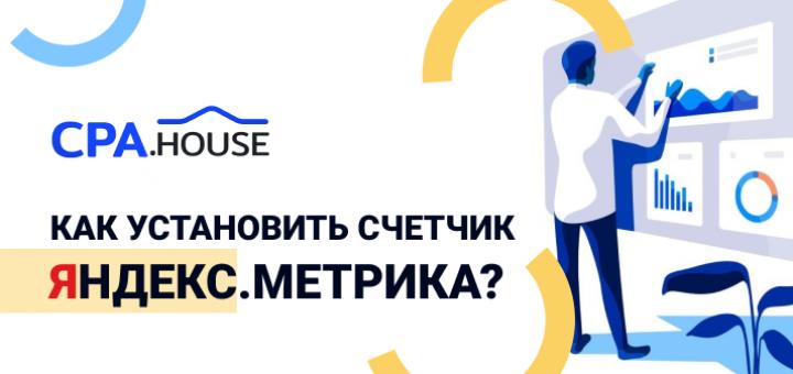 Как создать, настроить и установить счетчик Яндекс.Метрика?