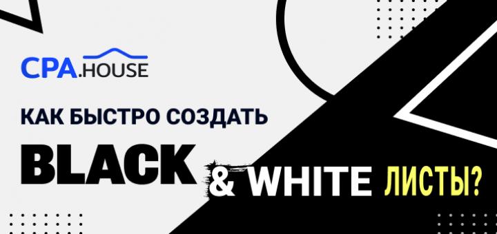 Как быстро создать BLACK/WHITE листы?
