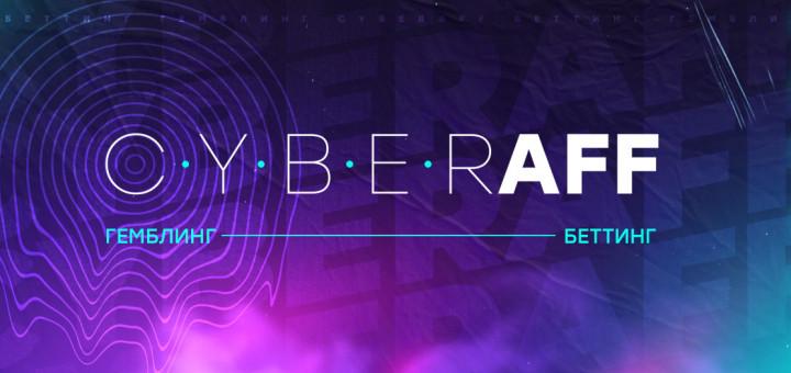 CyberAff.pro - арбитражный форум с авторским контентом