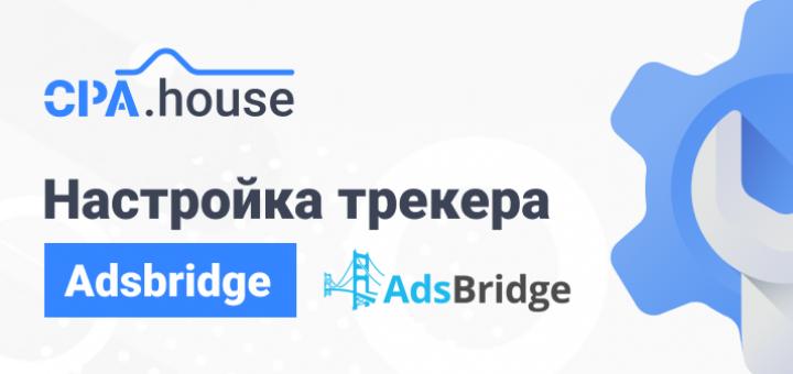 Настройка трекера AdsBridge и интеграция с CPA.House