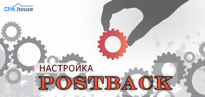 Что такое постбек (postback) и как его настроить