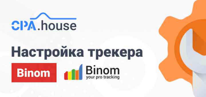 Настройка трекера Binom и интеграция с CPA.House